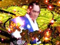 P遠山の金さん2 遠山桜と華の密偵 199ver.(ライトミドル)