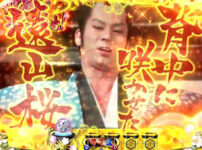 PA遠山の金さん2 遠山桜と華の密偵 99ver.(甘デジ)